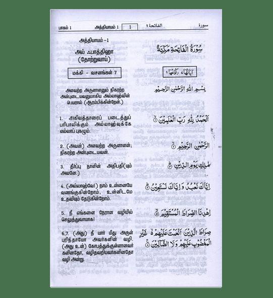 Quran in Tamil Language ( Arabic To Tamil Translation)