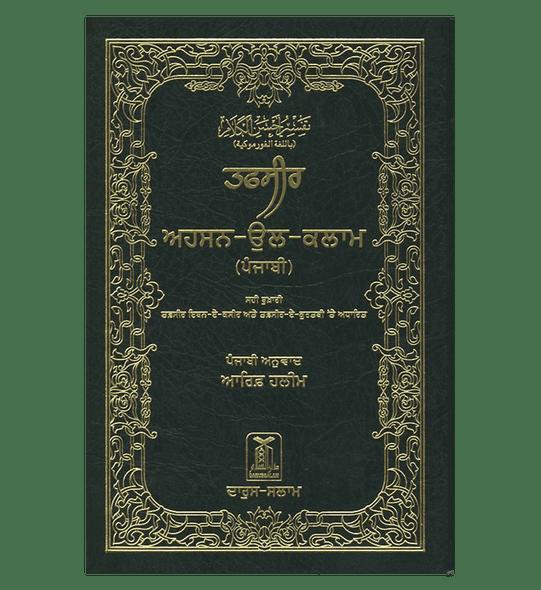 Quran in Gurmukhi Language ( Arabic To Gurmukhi Translation)