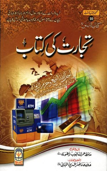 Tijarat Ki Kitab (Urdu)تجارت کی کتاب