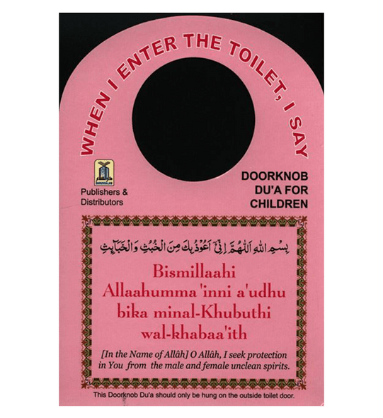 Door Knob Duas for children( for going to the toilet and exiting)