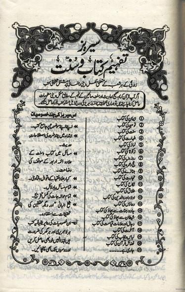 The book of Faith Urdu:ایمان کی کتاب