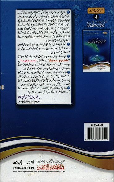 The Book Of Taharah Urdu:طہا رت کی کتاب