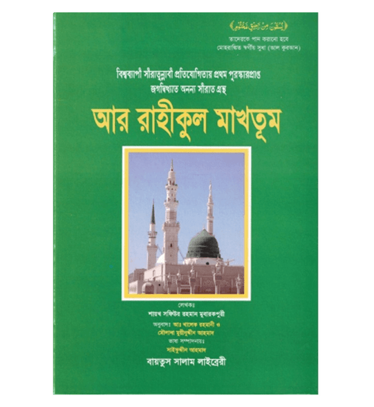Bengali:Ar-Raheeq Al-Makhtoum (The Sealed Nectar)