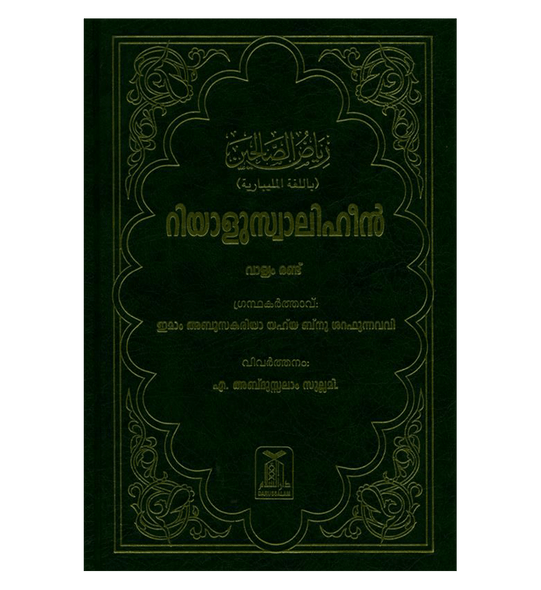 Rayad Us Salihin 2Vol (Malayalam language)