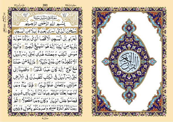 Holy Quran Without Translation