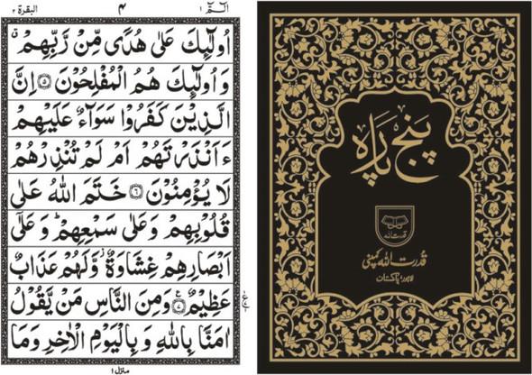 Holy Quran 6 Volume Set