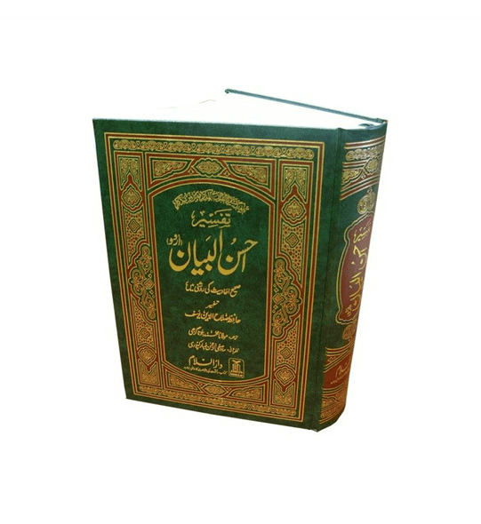 Tafseer Ahsan-ul-Bayan Urdu (Large)