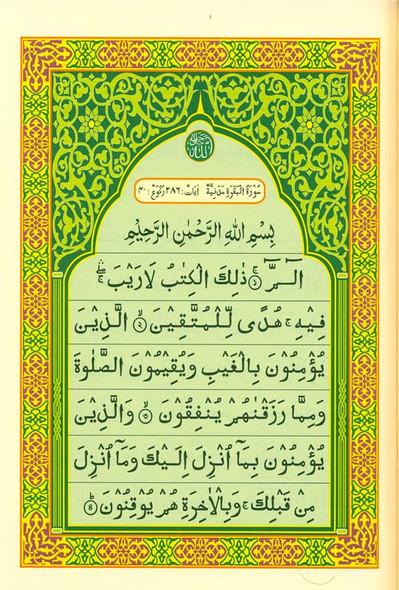 Tilawat Er Quran Shareef (Quran Shareef For Reciting)Arabic Only