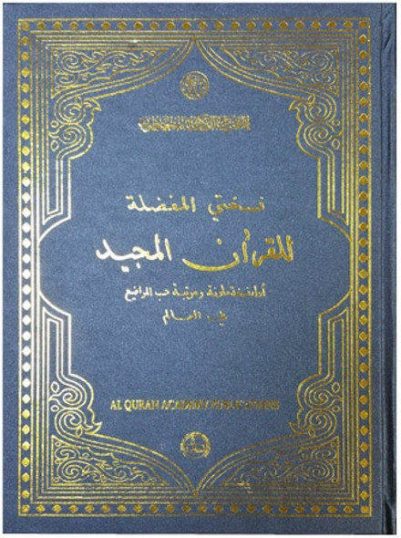 My Cherished Quran Majeed : With English Translation Of The Meanings Of The Holy Quran