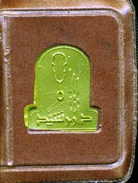 Mushaf Uthmani Zip Cover (6x8)