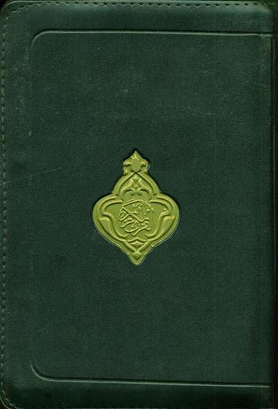 Mushaf Uthmani Zip Cover Small (8x11)
