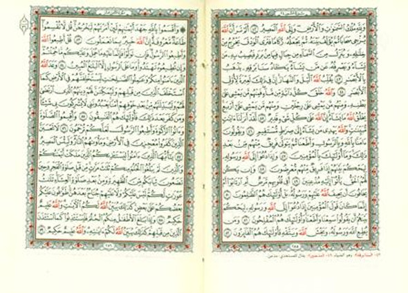 Mushaf Uthmani Small (8x11)