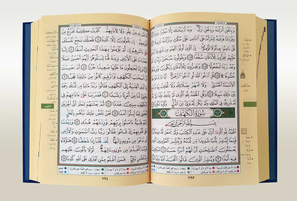 Tajweed Quran With Velvet Golden/Silver Panel (Medium)