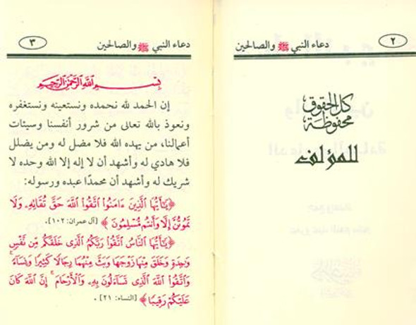 Dua Un Nabi Was Saliheen (Mini Booklet)