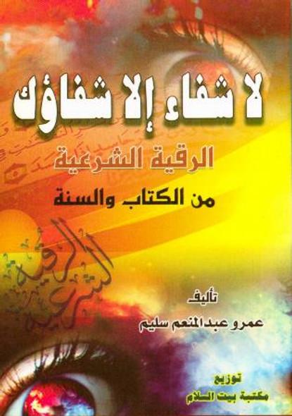 Ruqyah Shariah La Shifa Illa Shifa Uk (Pocket Size)
