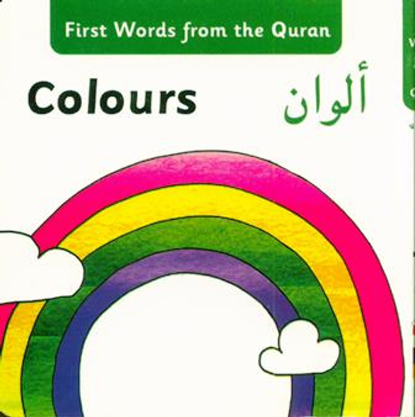 First Words from the Quran,9780955430251,