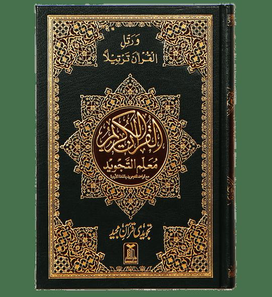 Mualim Al Tajweed - 7B - (Tajweedi Quran) 16 Lines