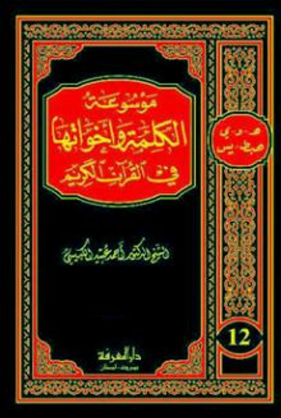 Encyclopedia of the word and sisters in the Quran 12 Volumes