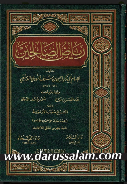 Riyad Us Salheen Arabic Only Large ریاض الصالحین (23839