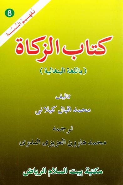 The Book Of Zakat যাকাত বইয়ের