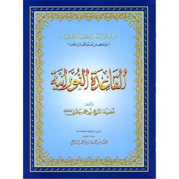 Al Qaida Nooraniah (Small)