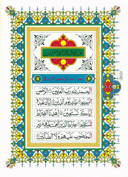 Al-Qur'an-ul-Hakeem (Alifi),a rare spiritual treasure