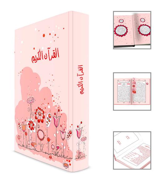 Flowers Quran For Children Arabic Only- Uthmani Script