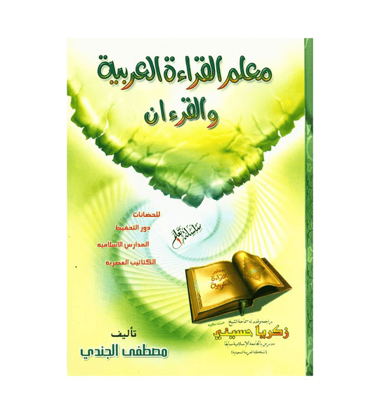 Easy arabic reading - Muallim al Qirah al Arabiy Series 1