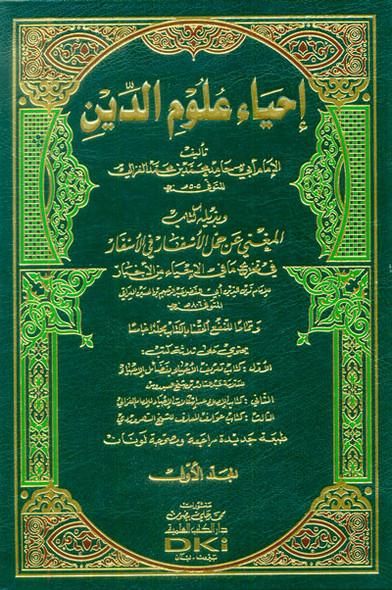 The revival of religious sciences إحياء علوم الدين