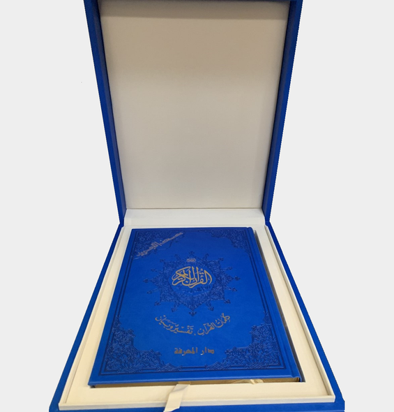 TAJWEED QURAN IN LEATHER HARDBOARD BOX & GOLDEN EDGES (24730)