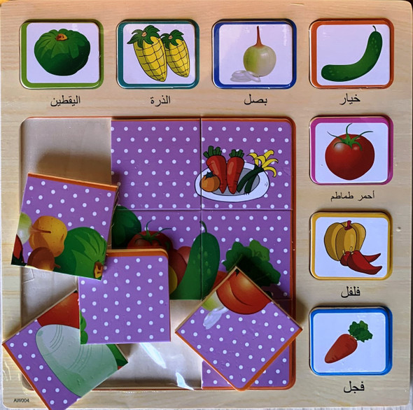 Vegetable Jigsaw Puzzle (24747)