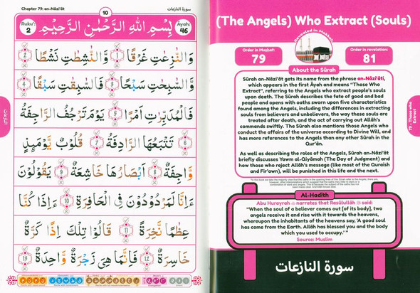 Simple Steps in Qur'ān Reading – Juz 'Amma