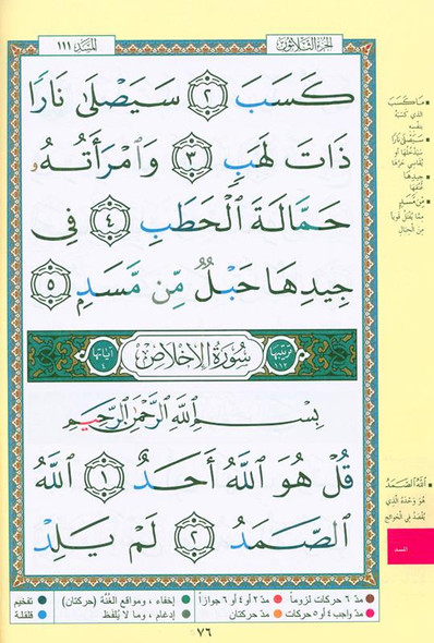 Tajweed Juz Amma Part no 30 ; Large Letter
