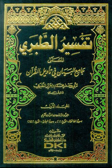 Tafsir Tabari 13 Volumes (تفسير الطبري) (21006)