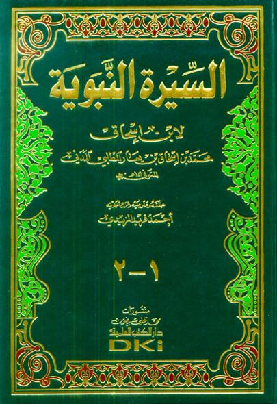 Life of the Prophet السيرة النبوية (21016)