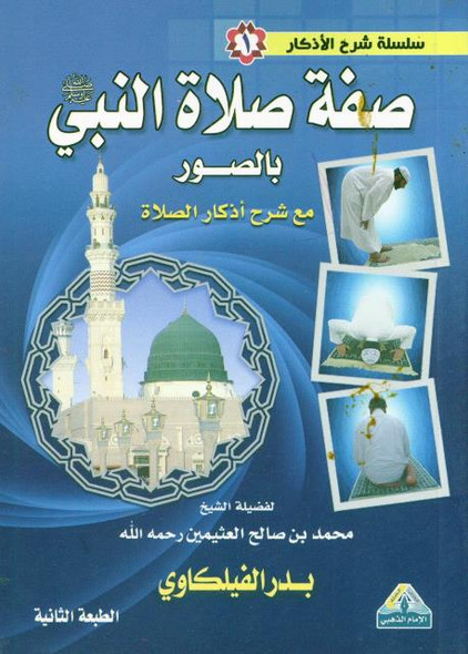 صفة صلاة النبى بالصورة Description of Prophet's Prayer described in pictures (21024)