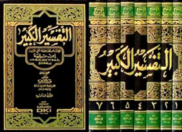 Tafseer Kabeer التفسير الكبير Vol 1-7 (21056)