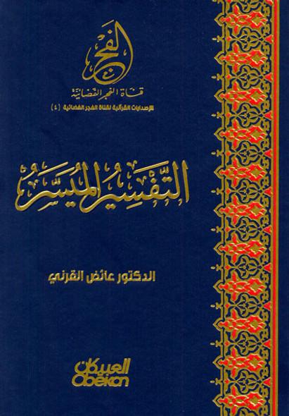 Tafseer Miyassar التفسير الميسر (21064)