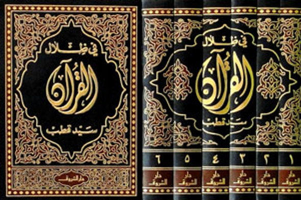 In the Shade of the Quran في ظلال القران Vol 1-6 (21076)