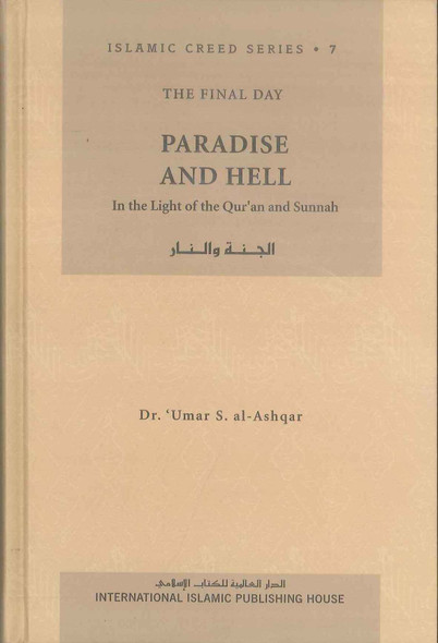 Paradise and Hell : Islamic Creed Series 7