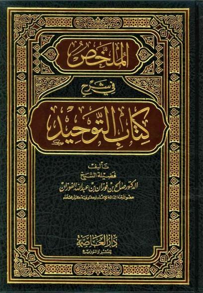Mulakhas Fi Sharh Kitab At-Tawheed (21133)
