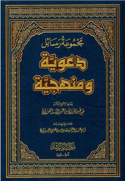 Majmoo'ah Al-Rasaail Da'wiyyah Wa Manhajayyah (21165)