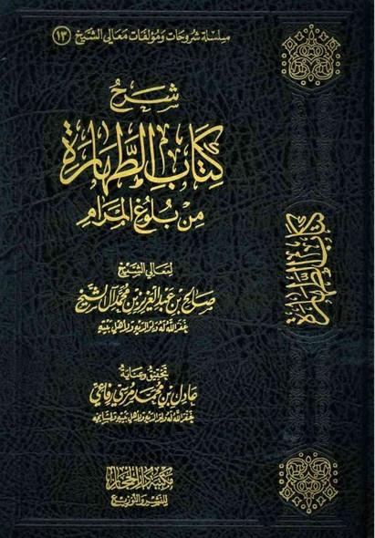 Sharh Kitaab Al-Tahaara Min Buloogh Al-Maraam (21169)