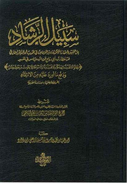 Sabeel Al-Rashaad (21173)