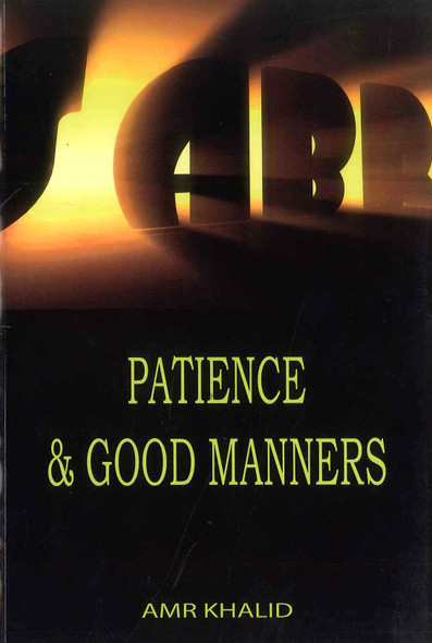 Patience & Good Manners