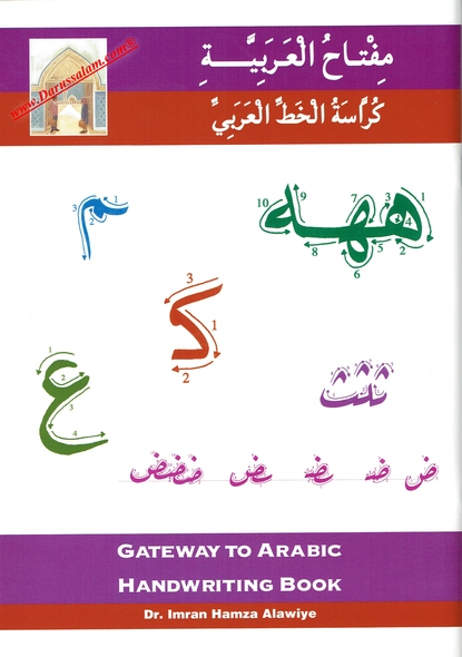 Gateway to Arabic Handwriting Book,9780954083359,