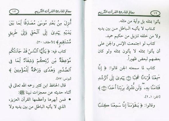 Milestones for the reader of the Holy Quran معالم لقارئ القران الكريم