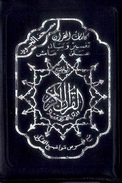 Tajweed Quran in Zipped Cover (8x12cm)