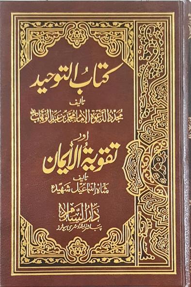 Kitab Ut Tawheed O Taqwiyat Ul Iman Urdu / کتابُ التّوحیدوتقویتُُ الایمان اردو