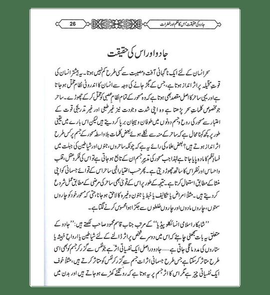 Jadu Ki Haqeeqt Urdu / جادُوکی حقیقت اردو